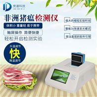 JD-PCR猪瘟pcr抗体检测仪