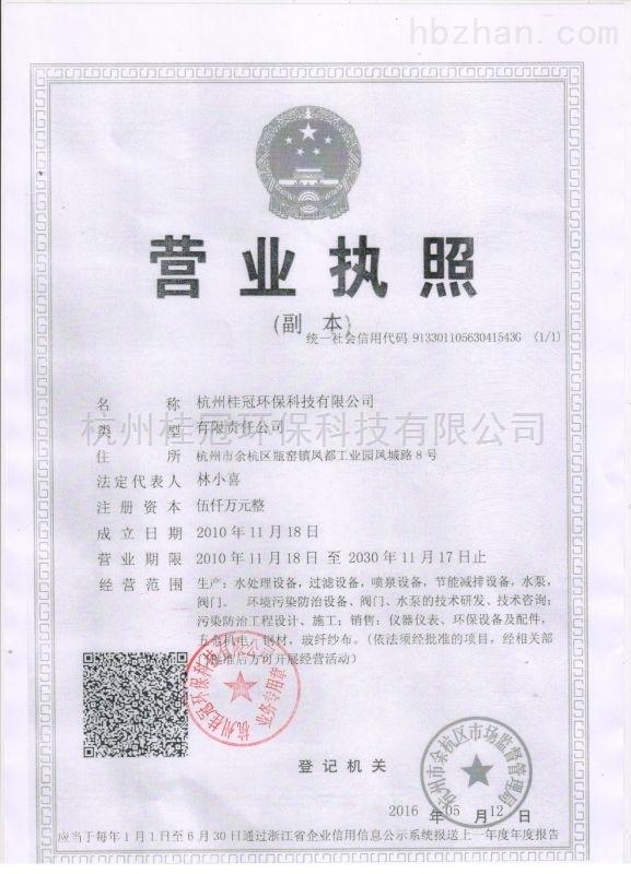 新版五证合一营业执照