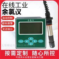 在线余氯检测仪在线式余氯分析仪工业水厂