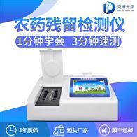 JD-NC10残留农药检测仪