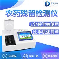 JD-NC16农残检测仪价格
