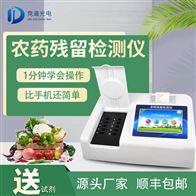 JD-NC10蔬菜农残检测设备