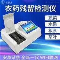 JD-NC24农残检测设备