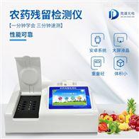 JD-NC10快速农残检测设备