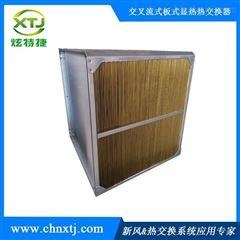 正方形400*400*400耐腐蚀环氧铝箔板式换热器
