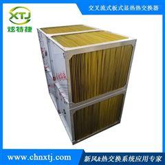 正方形400*400*500餐厨垃圾处理能量回收显热环氧铝箔交换器