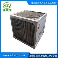 不锈钢耐腐蚀耐高温烘干烘房气气热交换芯体