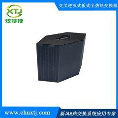 六边形366*366室内通风全热板式换热器高效换热