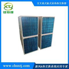 正方形400*400*500餐厨垃圾热回收设备 板式换热芯体