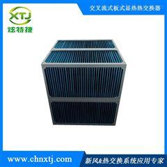 正方形500*500*600纺织设备气气换热器显热交换器