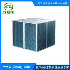正方形400*400*500实验室新风用显热换热芯体
