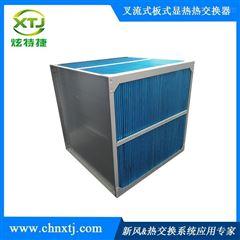 正方形500*500*400鸡舍新风系统用板式显热换热器