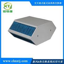 新風用高效六邊形板式換熱芯體