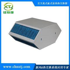 热交换新风用高效六边形板式换热芯体