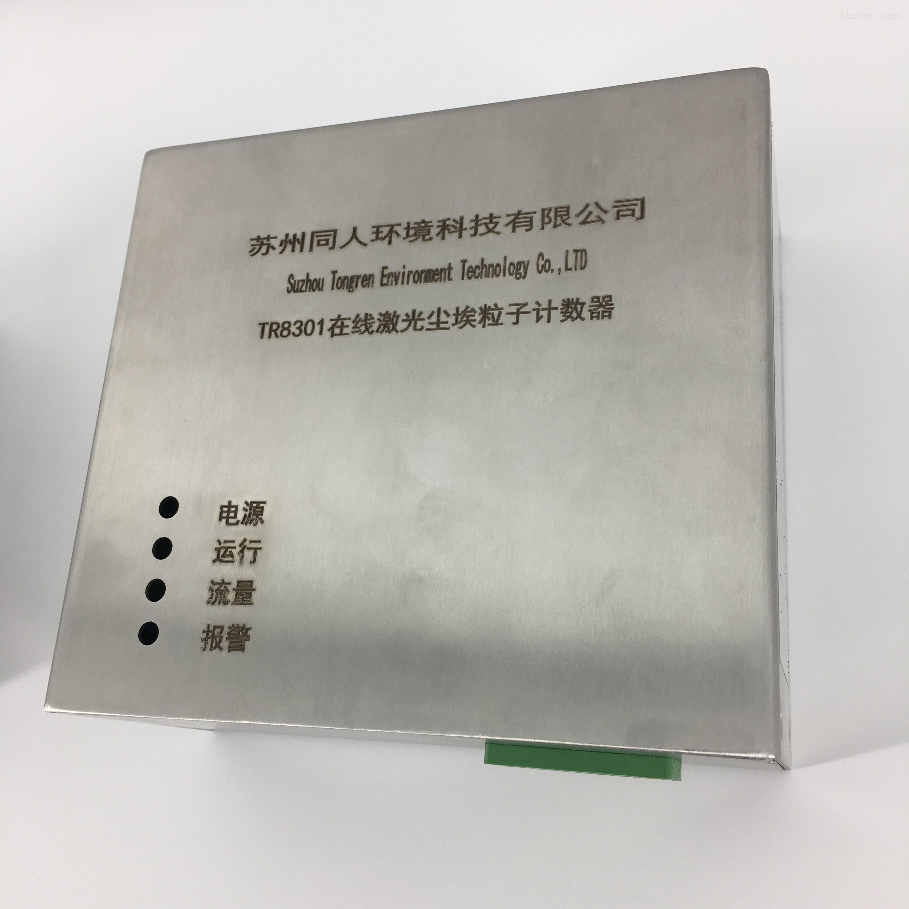 TR8301在线实时多点激光尘埃粒子计数器