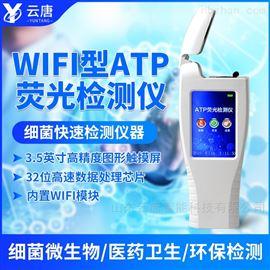 YT-ATPwifi型ATP荧光检测仪