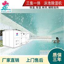 风冷式三集一体室内恒温泳池新风除湿热泵