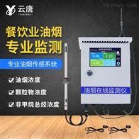 YT-YY20餐饮油烟监测设备