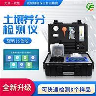FT-GT4高智能测土配方施肥仪