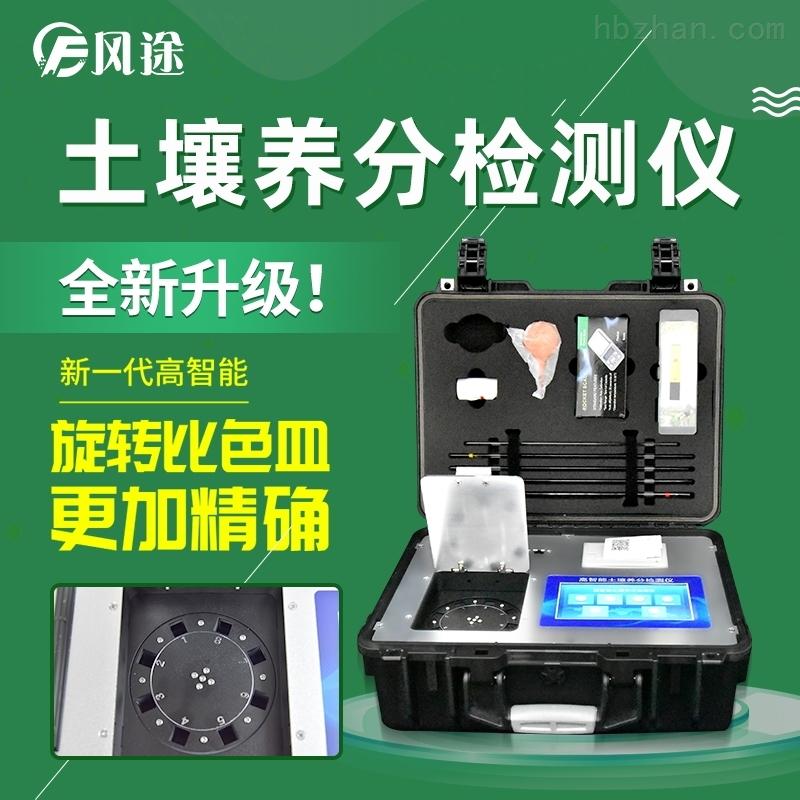实验室有机肥检测仪器