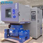 溫濕度振動三綜合箱使用說明