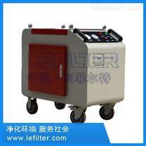 利菲尔特 LYC系列箱式移动滤油机