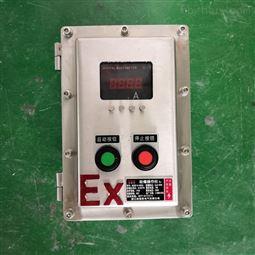 BZC8060-A2B1防爆操作柱带电流表