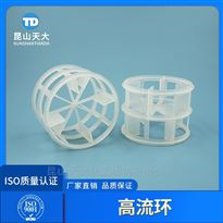 全氟烷氧基树脂材质PFA塑料高流环