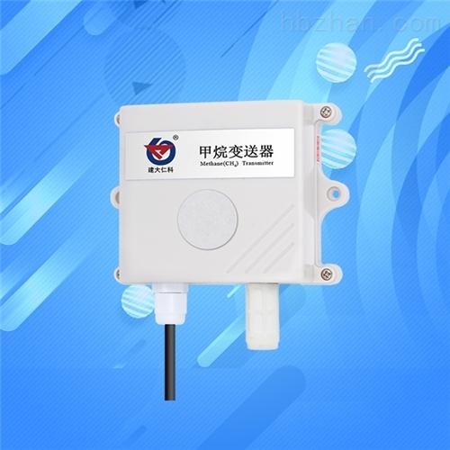 甲烷浓度检测可燃气体报警器4-20mA输出485