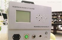 路博LB-2400恒温恒流自动大气采样器