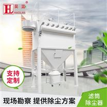 制药厂滤筒除尘器  工业空气净化设备