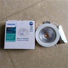 飞利浦RS251专业型COB 8.1W低眩光LED射灯