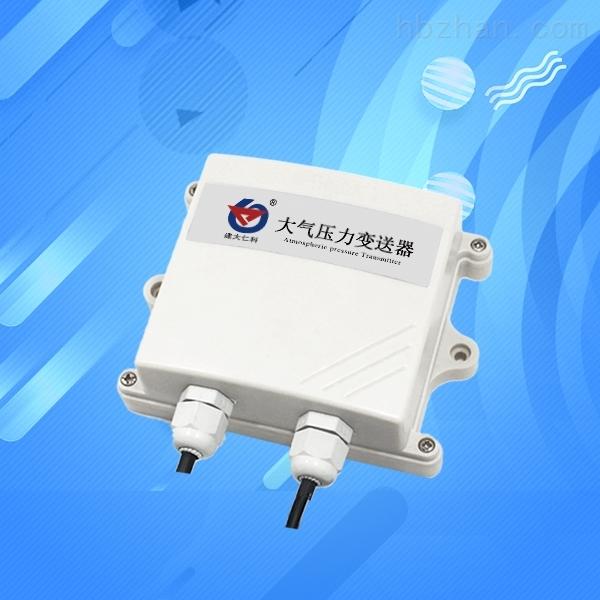 大气压力传感器高精度工业级RS485