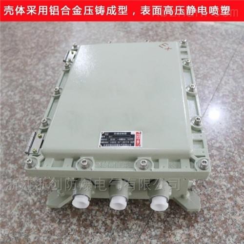 铸铝防爆接线控制箱