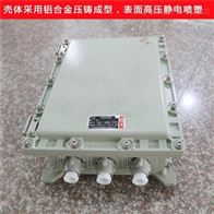 BJX51-铸铝防爆接线控制箱