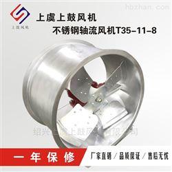 0.25kw上鼓T35-11-5不锈钢轴流风机的使用方法