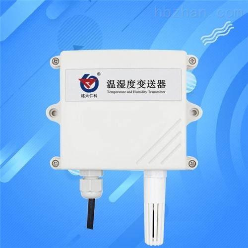 温湿度变送器温度计传感器模拟量4-20mA