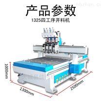 四工序数控开料机 定制板式家具生产设备