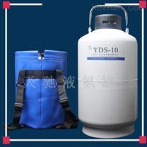 儋州天驰10升液氮罐介绍