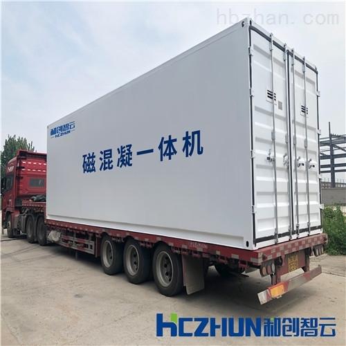 磁絮凝-工业污水处理设备