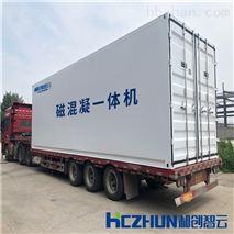 磁絮凝化工污水处理设备