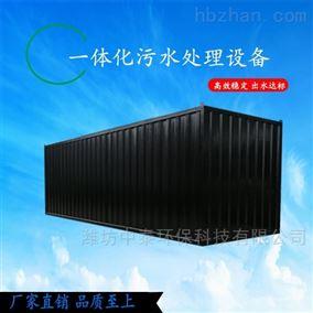 ZT303集装箱式污水处理设备