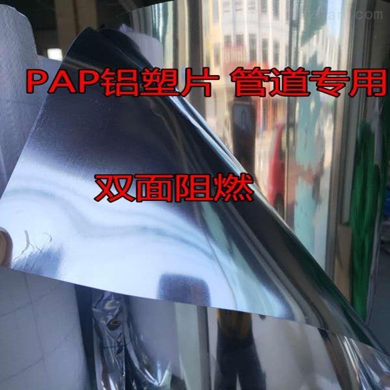 0.1mm~0.5mmPAP铝塑板双面阻燃铝塑片管道专用标准厚度