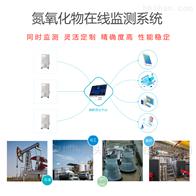 OSEN-NOx氮氧化物气体在线监测系统实时监测预警平台