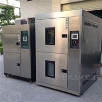 64L小型冷热冲击试验箱