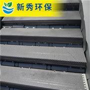 階梯式孔板格柵