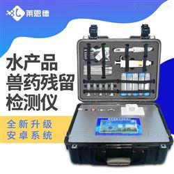 水产品检测仪器设备厂家