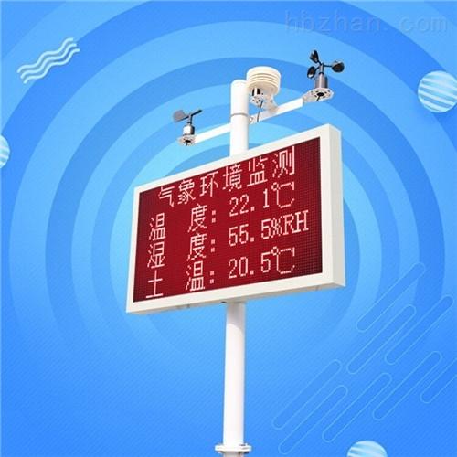 扬尘监测系统噪声实时在线监测噪音pm2.5