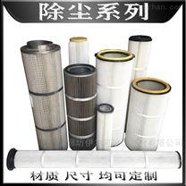 生產線塑料機除粉塵濾芯
