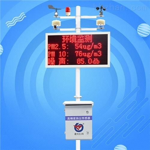 扬尘监测系统噪音pm2.5pm10环境检测仪